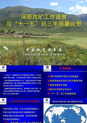 陈仁义-深部找矿工作进展.ppt