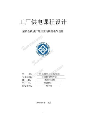 工厂供电课程设计-某冶金机械厂降压变电所的电气设计.doc