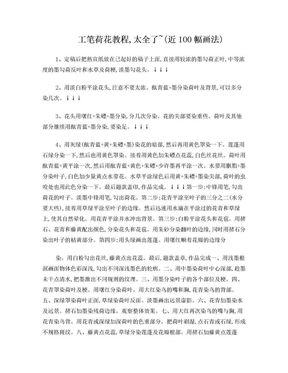 工笔荷花教程太全了~(近100幅画法).doc