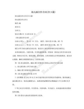 幼儿园合作合同(共9篇).doc