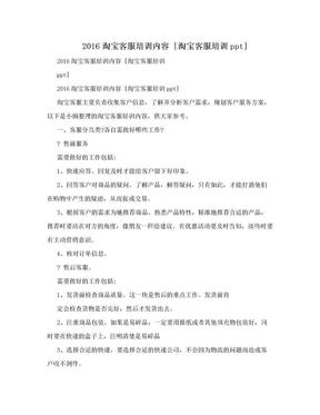 2016淘宝客服培训内容 [淘宝客服培训ppt].doc