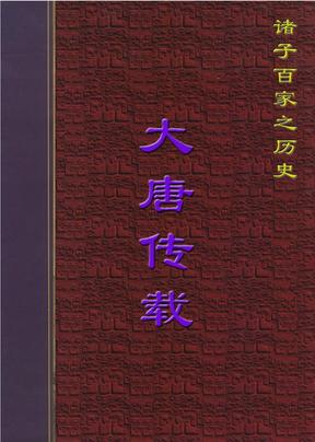 诸子百家ls01j.pdf
