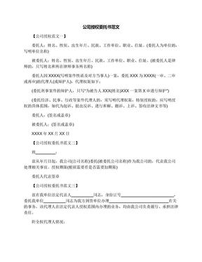 公司授权委托书范文.docx