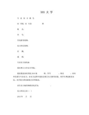 会计实习报告.doc