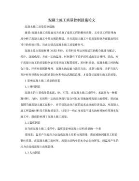 混凝土施工质量控制措施论文.doc