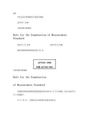 计量标准考核规范JJF1033—2008.doc