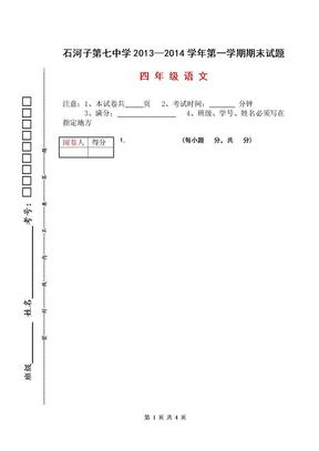 考试试卷模板(定).doc
