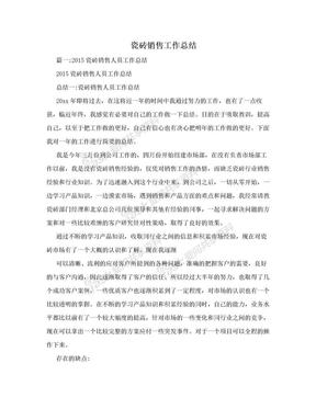 瓷砖销售工作总结.doc