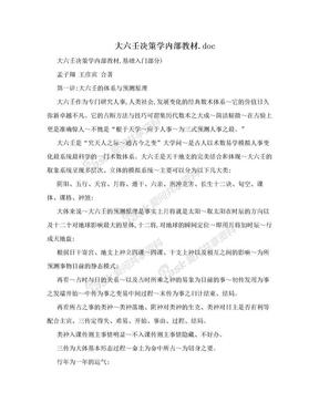 大六壬决策学内部教材.doc.doc