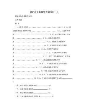 煤矿应急救援管理制度[1]_2.doc