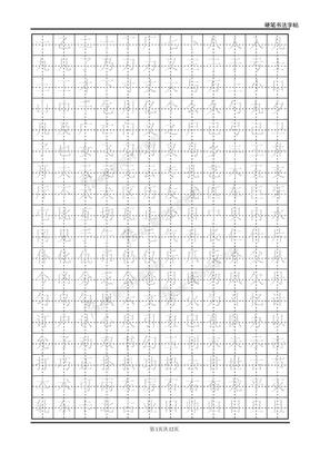 常用汉字2500临摹字帖.doc