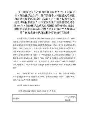 国家安全生产监督管理总局2014年第13号公告与安监总局40号令有关标准的疑惑.doc