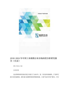2018-2024年中国工业相机行业市场深度分析研究报告(目录).doc