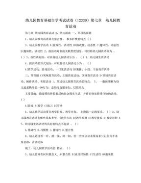 幼儿园教育基础自学考试试卷(12339)第七章 幼儿园教育活动.doc