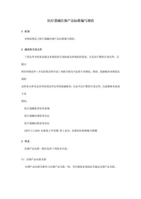 医疗器械注册产品标准编写规范.doc