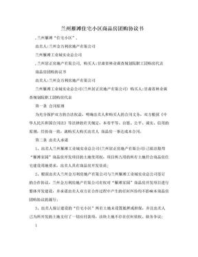 兰州雁滩住宅小区商品房团购协议书.doc
