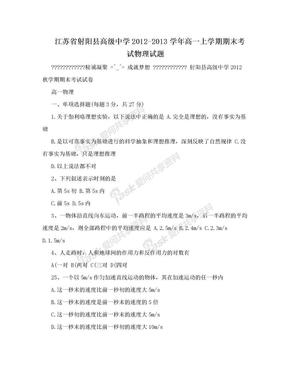 江苏省射阳县高级中学2012-2013学年高一上学期期末考试物理试题.doc
