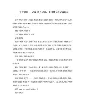 下载附件 - 威客-猪八戒网,中国最大的威客网站.doc