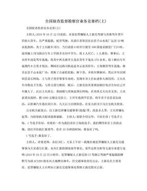 全国侦查监督检察官业务竞赛档(上).doc