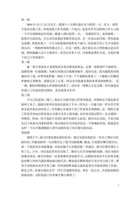 酒店前台实习周记(20篇).doc