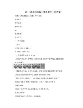 2014新北师大版三年级数学下册教案.doc