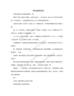 刘宗旭的经历.doc