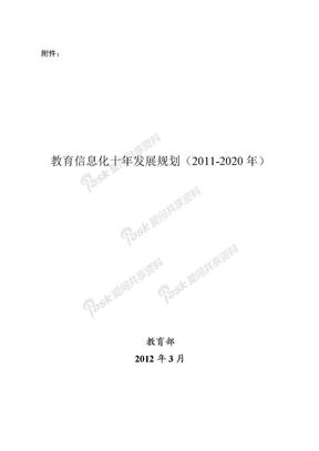 教育信息化十年发展规划(2011-2020年).doc