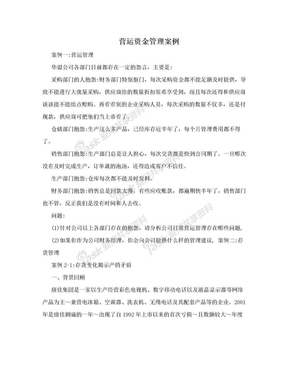 营运资金管理案例.doc