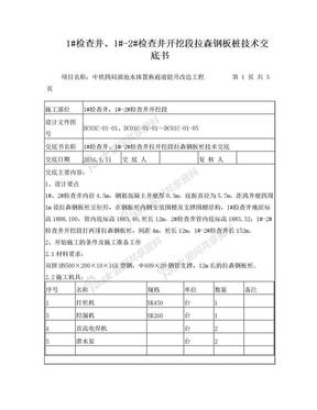 拉森钢板桩技术交底.doc