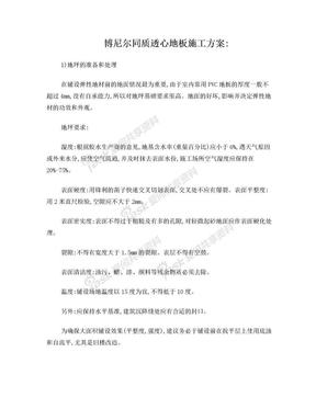 博尼尔同质透心PVC地板施工工艺流程.doc