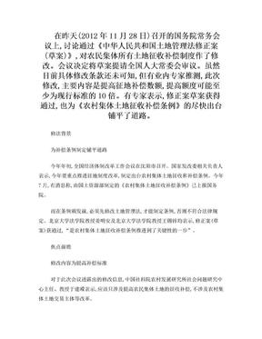 《中華人民共和國土地管理法修正案(草案)》.doc