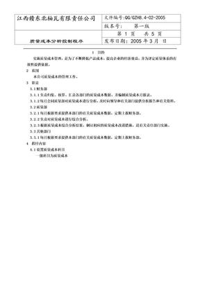 2778-质量成本分析控制程序.doc