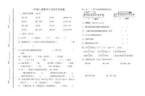 小学二年级数学上册期中试题.doc