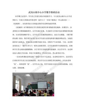 武夷山镇中心小学数学教研活动.doc
