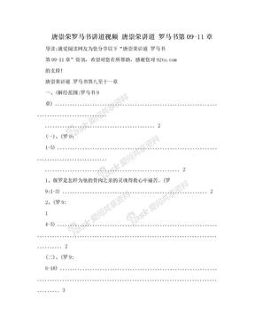 唐崇荣罗马书讲道视频 唐崇荣讲道 罗马书第09-11章.doc