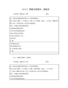 混凝土工程报审、报验表.doc