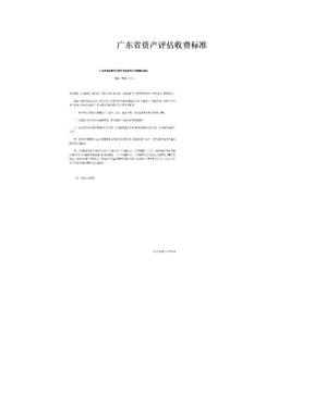 广东省资产评估收费标准.doc