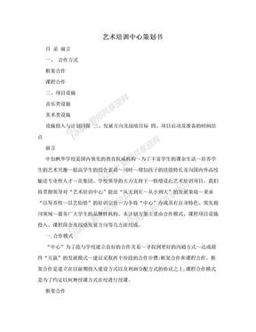 艺术培训中心策划书.doc