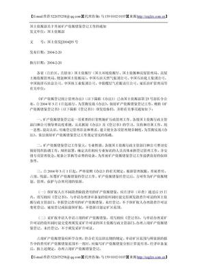 国土资源部关于开展矿产资源储量登记工作的通知.doc