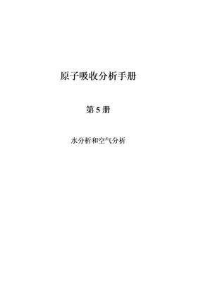 原子吸收分光光度法分析手册 05水分析和空气分析.doc