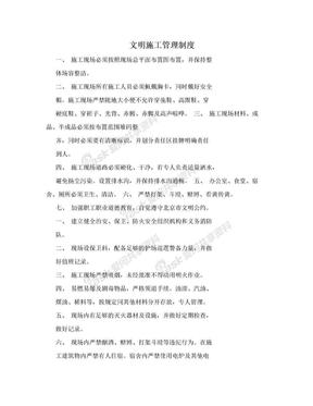 文明施工管理制度.doc