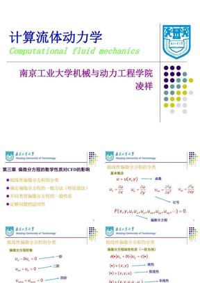 第三章 偏微分方程的数学性质对CFD的影响.ppt