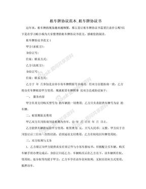 租车牌协议范本_租车牌协议书.doc