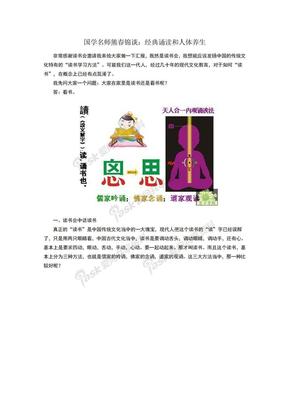 国学名师熊春锦谈:经典诵读和人体养生.doc