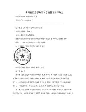 山西省民办职业培训学校管理暂行规定.doc