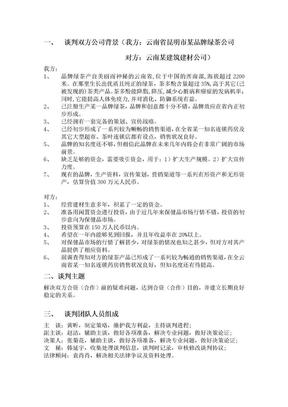 绿茶商务谈判策划书茶叶方.doc