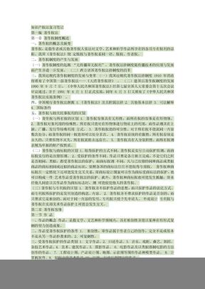 知识产权法复习笔记.doc