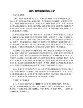 《2014离职与调薪调研报告》出炉.docx