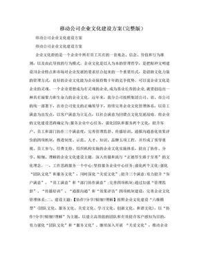 移动公司企业文化建设方案(完整版).doc