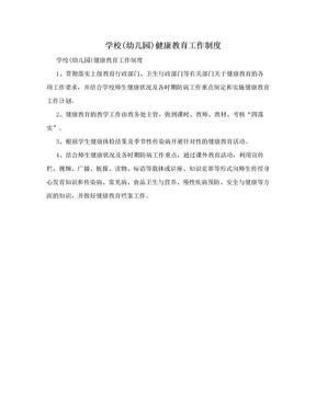学校(幼儿园)健康教育工作制度.doc